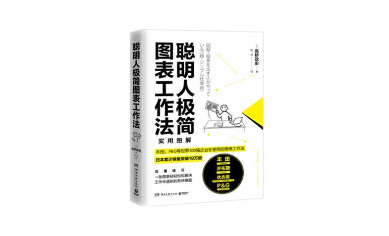 高桥政史:聪明人极简图表工作法.pdf免费下载|职场书籍