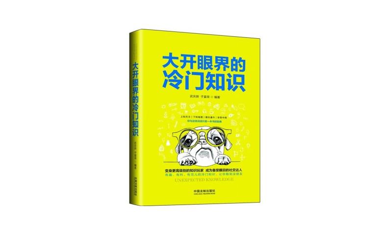 武庆新:大开眼界的冷门知识.pdf免费下载|趣味科学
