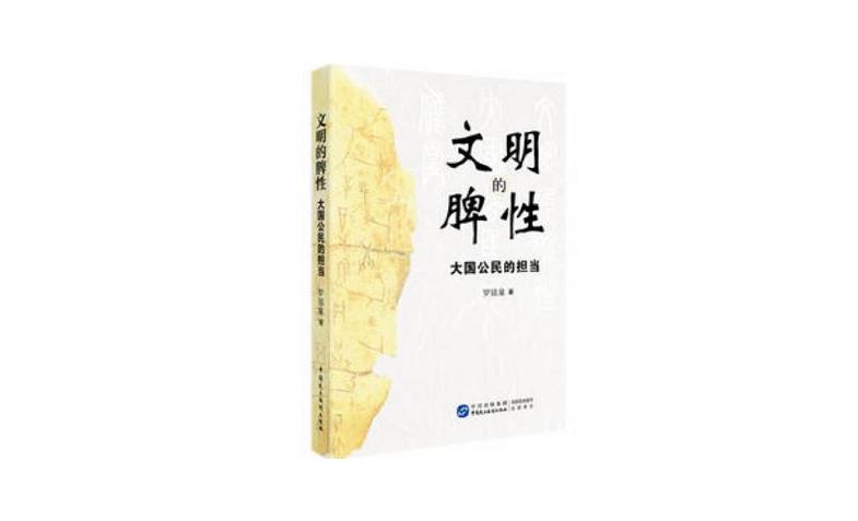 罗铭泉:文明的脾性.pdf免费下载|文化历史