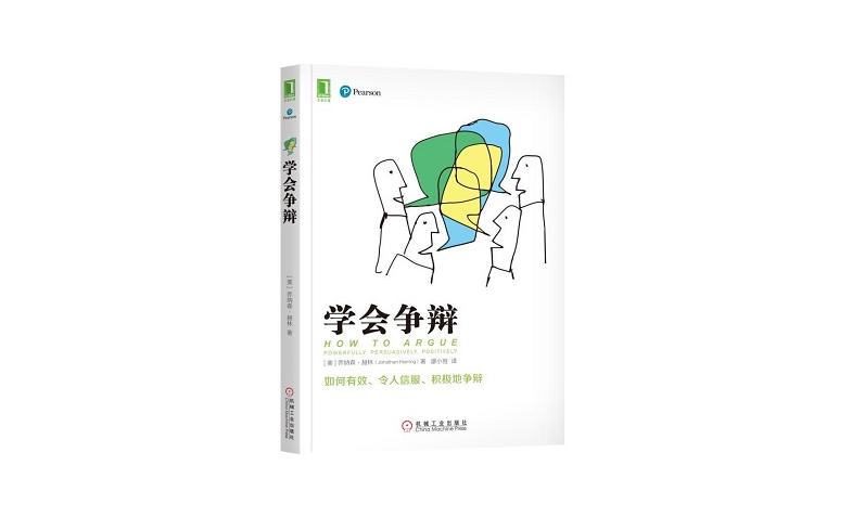 乔纳森·赫林:学会争辩.pdf免费下载|口才训练