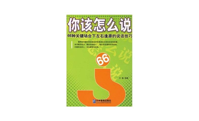 方瑾:你该怎么说.pdf免费下载|说话技巧