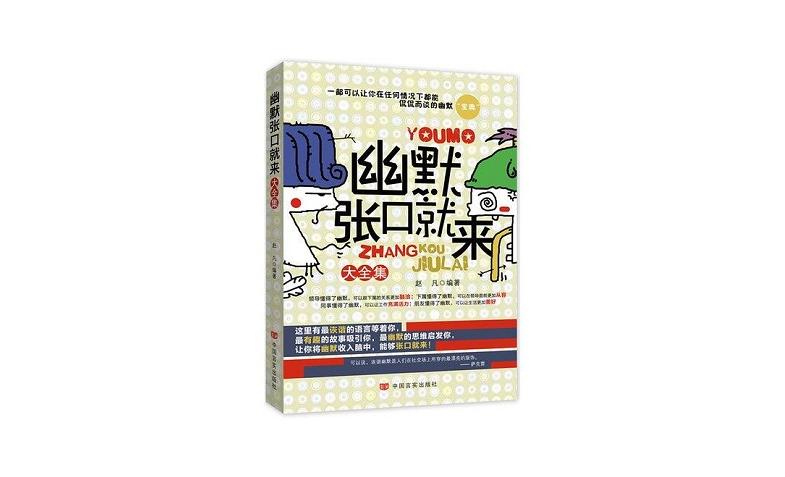 赵凡:幽默张口就来大全集.pdf免费下载|人际关系