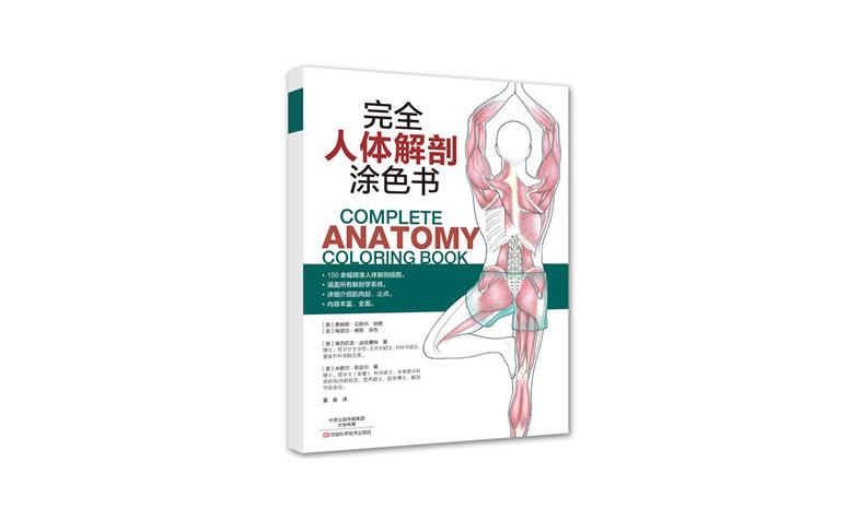 [英]塞西莉亚·波哈赛特:完全人体解剖涂色书.pdf免费下载|解剖学书籍