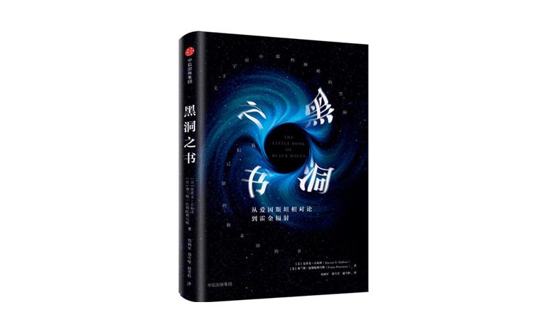 [美]史蒂文·古布泽:黑洞之书.pdf免费下载|趣味科学
