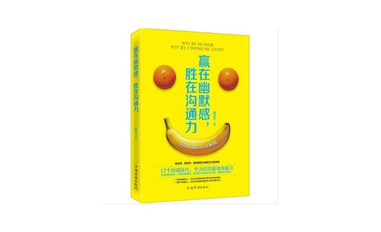 展啸风:赢在幽默感,胜在沟通力.pdf免费下载|人际关系