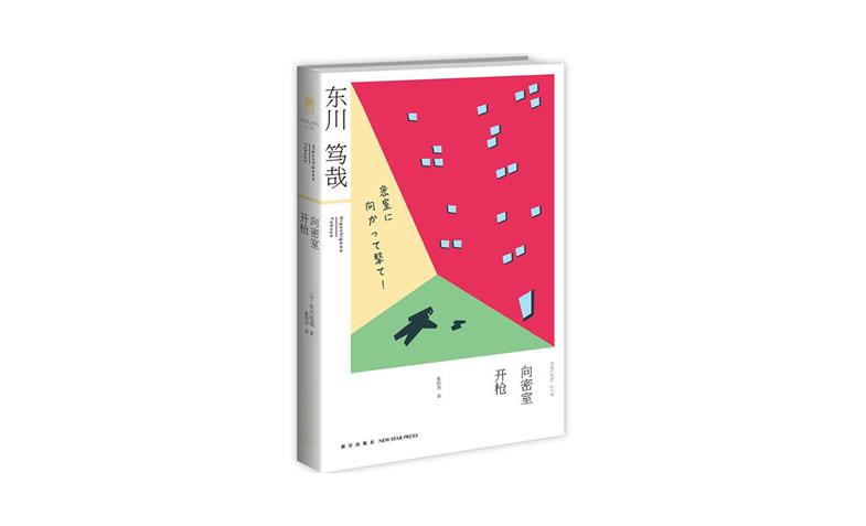 [日]东川笃哉:向密室开枪.pdf免费下载|推理小说