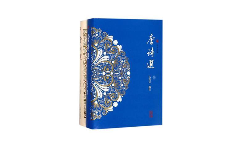 马茂元:唐诗选.pdf免费下载