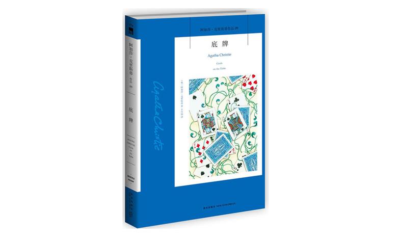 [英]阿加莎·克里斯蒂:底牌.pdf免费下载|推理小说