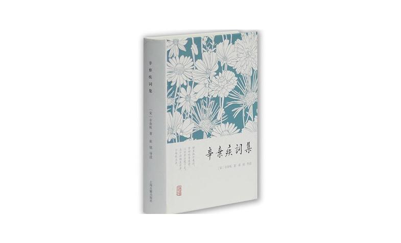 [宋]辛弃疾:辛弃疾词集.pdf免费下载