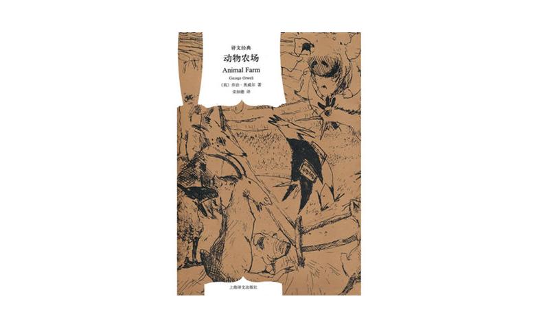 [英]乔治·奥威尔:动物农场.pdf免费下载|世界名著