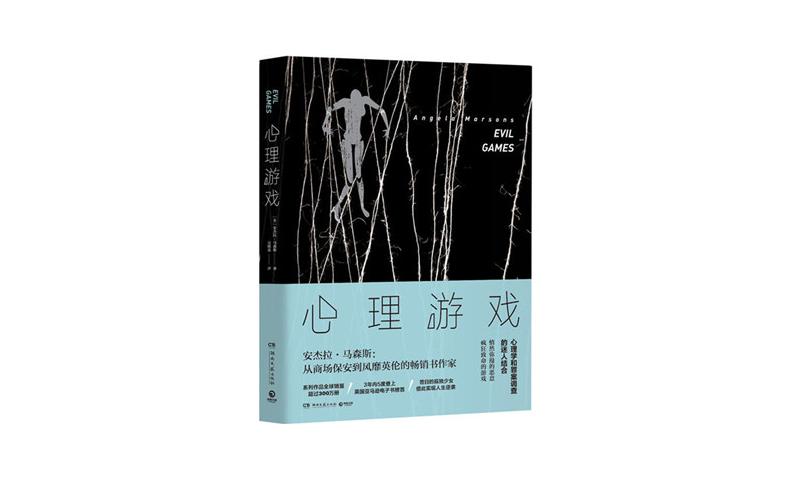 [英]安杰拉·马森斯:心理游戏.pdf免费下载|推理小说