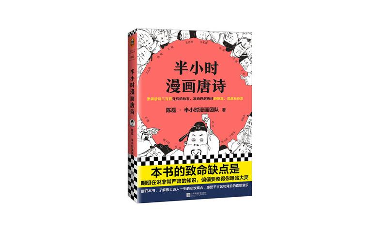 陈磊:半小时漫画唐诗.pdf免费下载