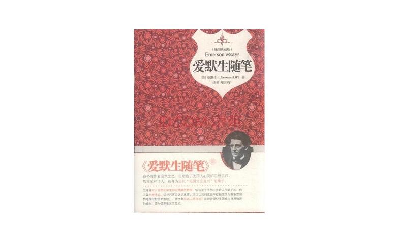 [美]爱默生:爱默生随笔.pdf免费下载 世界名著