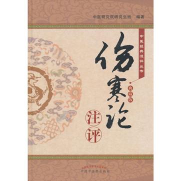 中医研究院研究生班:《伤寒论》注评.pdf免费下载|中医养生
