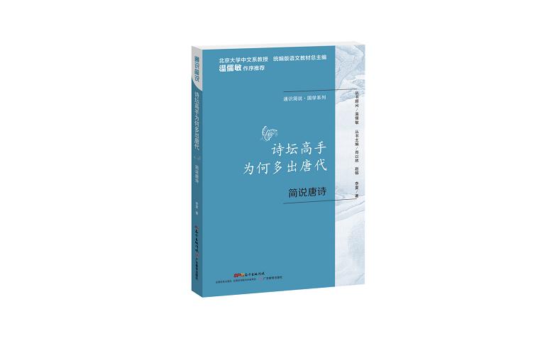 李夏:诗坛高手为何多出唐代.pdf免费下载|诗词鉴赏