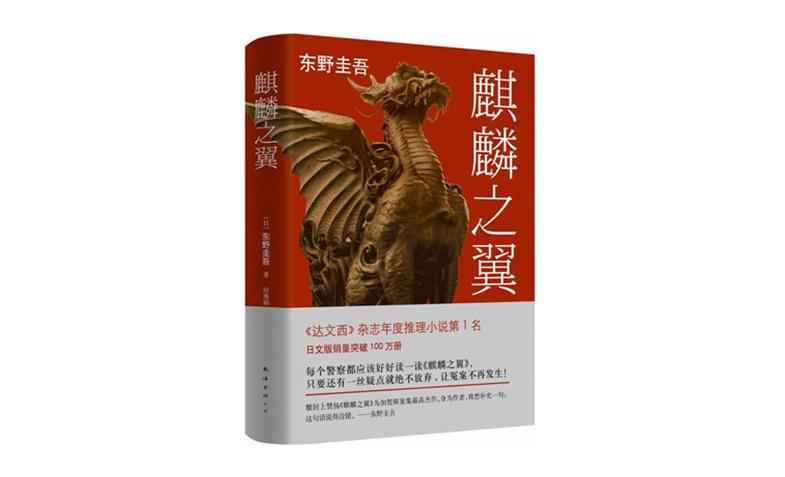 [日]东野圭吾:麒麟之翼.pdf免费下载|推理小说