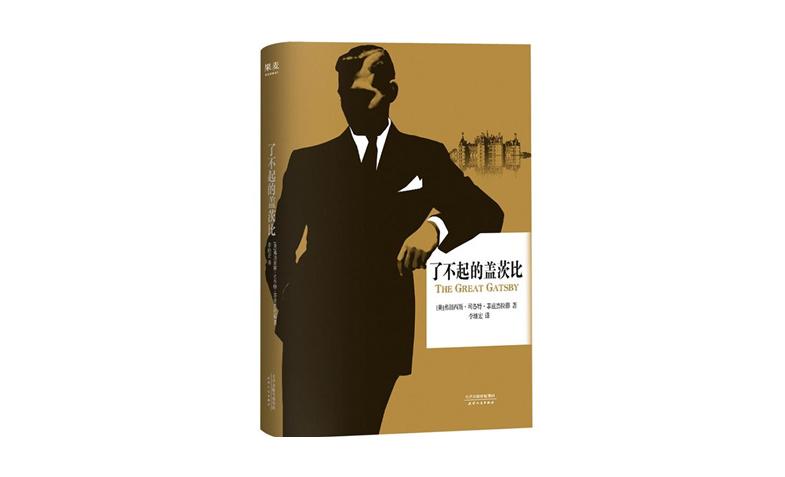 弗朗西斯·司各特·菲兹杰拉德:了不起的盖茨比.pdf免费下载|世界名著