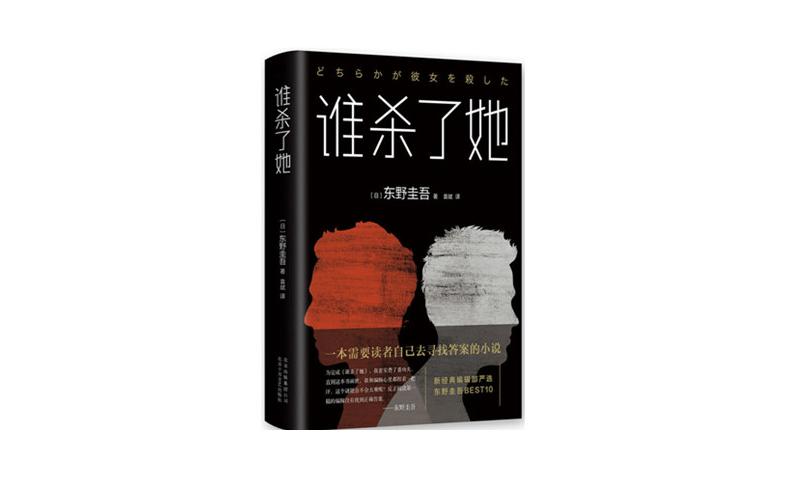 [日]东野圭吾:谁杀了她.pdf免费下载|推理小说