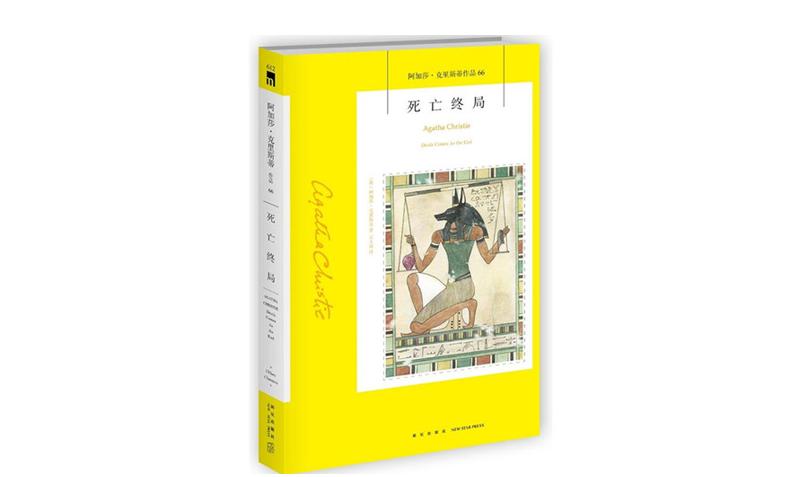 [英]阿加莎·克里斯蒂:死亡终局.pdf免费下载|推理小说