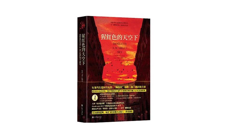 [美]马克·苏利文:猩红色的天空.pdf免费下载|长篇小说