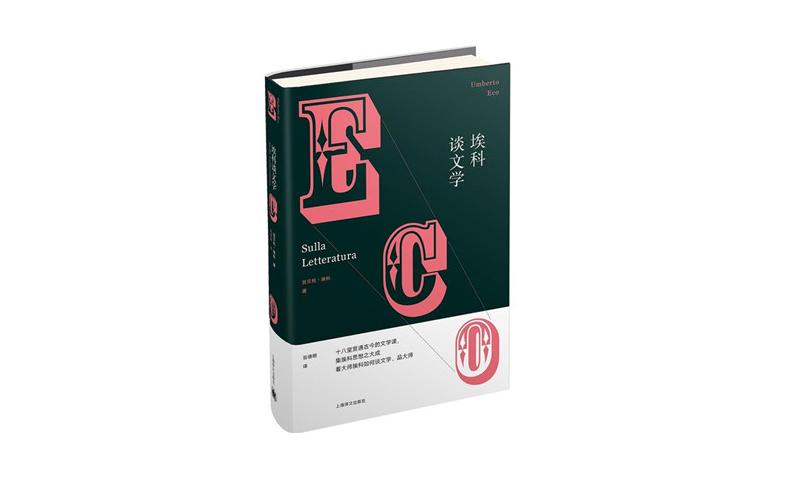 [意]翁贝托·埃科:埃科谈文学.pdf免费下载 文学理论
