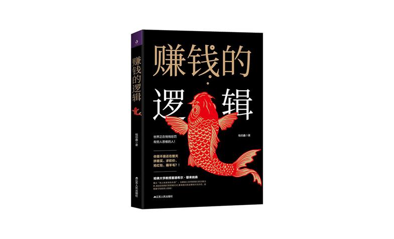 钱伯鑫:赚钱的逻辑.pdf免费下载|理财观念