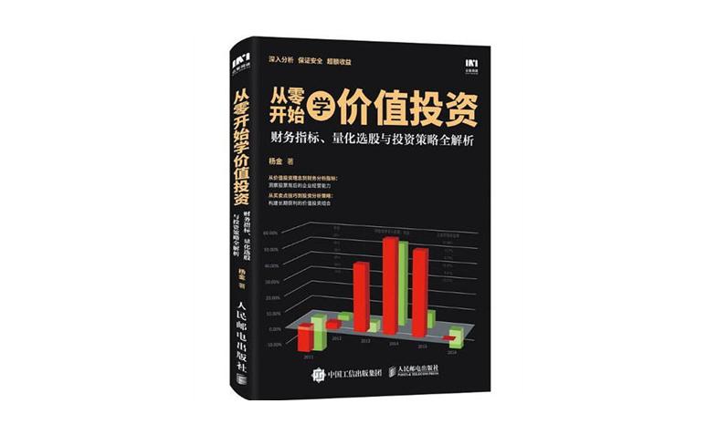 杨金:从零开始学价值投资.pdf免费下载|投资理财知识
