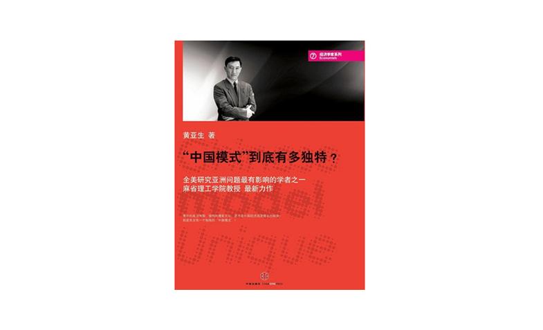 """黄亚生:""""中国模式""""到底有多独特?.pdf免费下载.epub 中国经济"""
