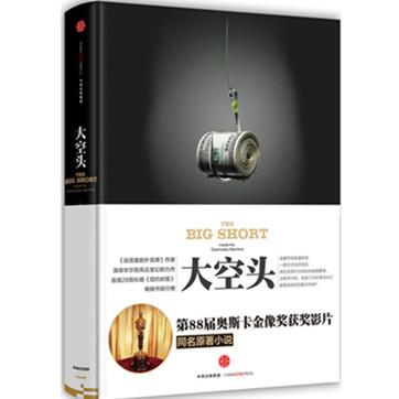 [美]迈克尔·刘易斯:大空头.pdf免费下载|投资理财知识