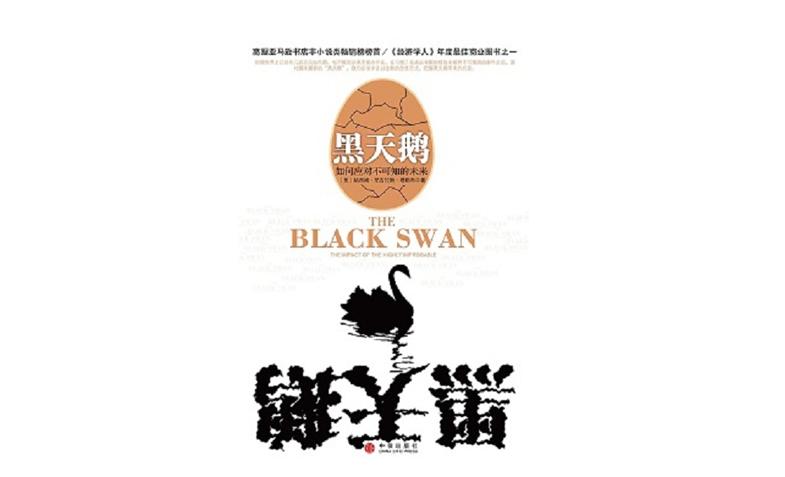 [美]纳西姆·尼古拉斯·塔勒布:黑天鹅.pdf免费下载
