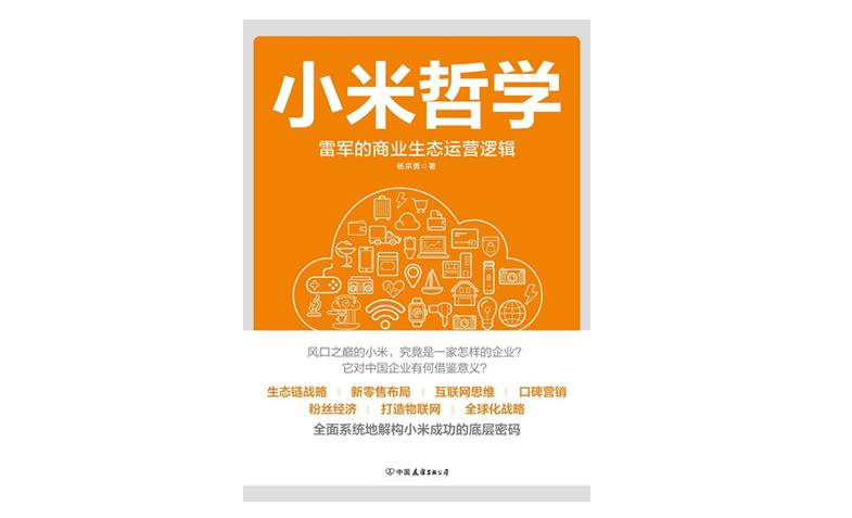 杨宗勇:小米哲学.pdf免费下载 小米