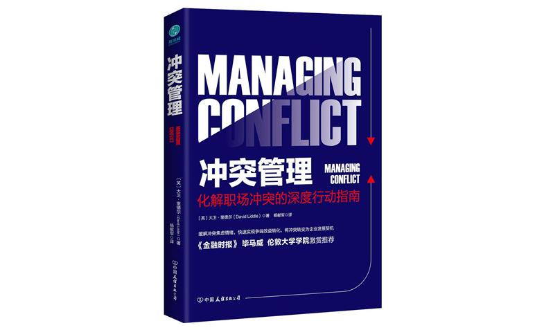 [英]大卫·里德尔:冲突管理.pdf免费下载 职场书籍