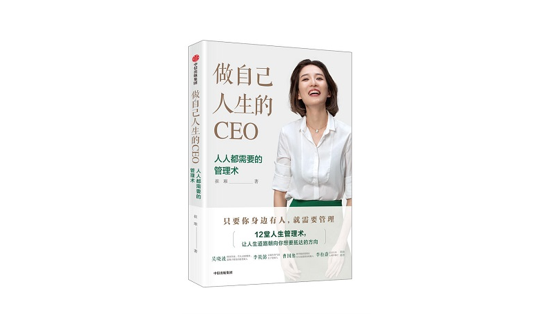 崔璀:做自己人生的CEO.pdf免费下载 自我管理