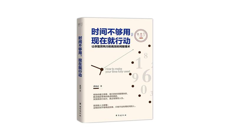 曹国记:时间不够用,现在就行动.pdf免费下载 时间管理