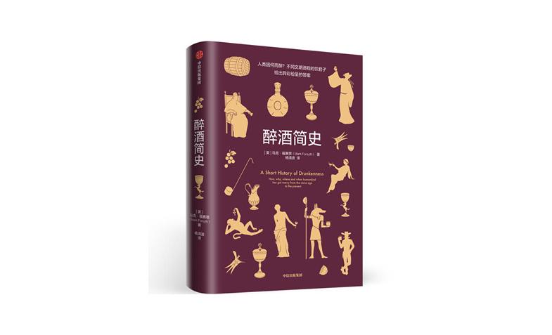 [英]马克·福赛思:醉酒简史.pdf免费下载