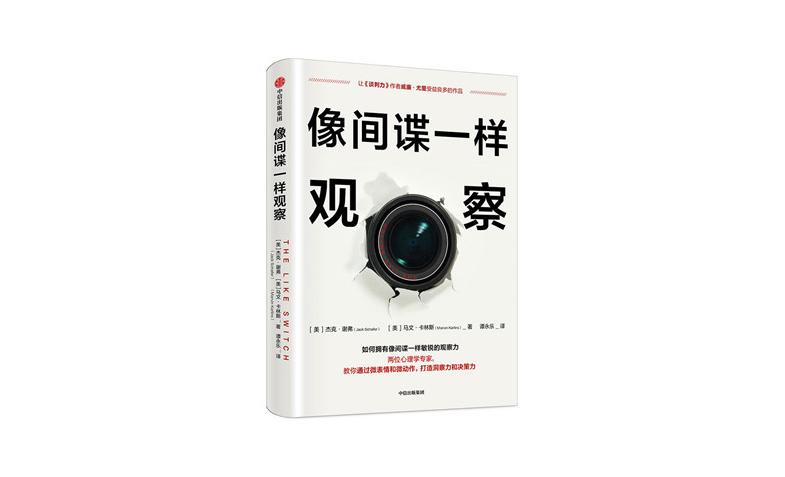 [美]杰克·谢弗:像间谍一样观察.pdf免费下载 识人