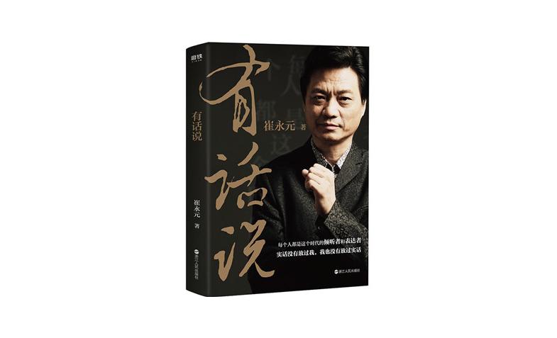 崔永元:有话说.pdf免费下载 口才演讲