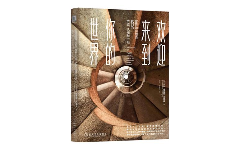 [美]莎拉·威廉姆斯·戈德哈根:欢迎来到你的世界.pdf免费下载