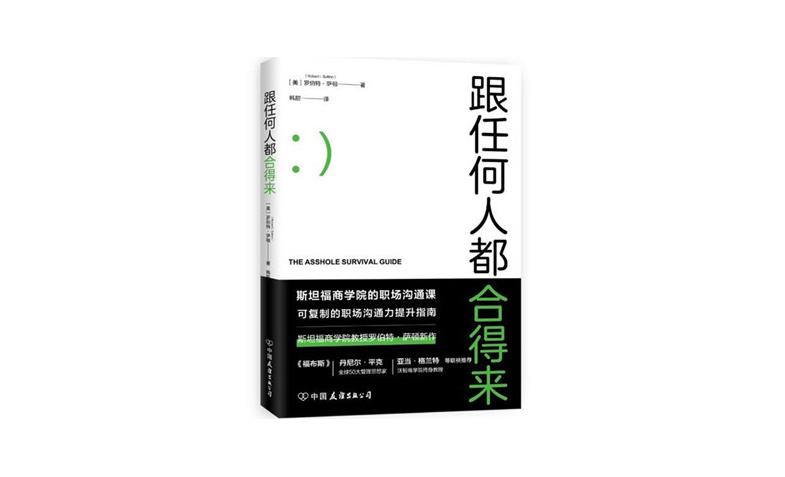 [美]罗伯特·萨顿:跟任何人都合得来.pdf免费下载 情商提升