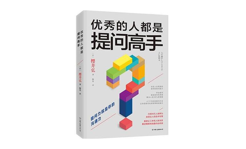 樱井弘:优秀的人都是提问高手.pdf免费下载 个人成长