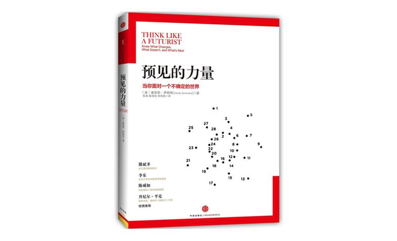 [美]塞西莉·萨默斯:预见的力量.pdf免费下载 未来预测