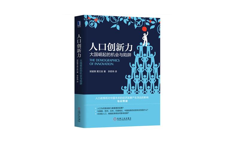 梁建章:人口创新力.pdf免费下载 中国经济