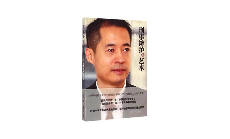 王永杰:刑事辩护的艺术.pdf免费下载