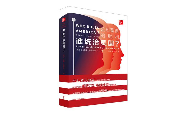 [美]G.威廉·多姆霍夫:谁统治美国.pdf免费下载|美国政治