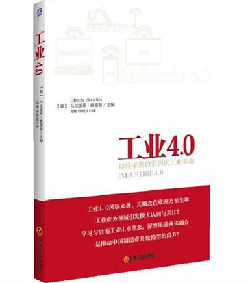 乌尔里希·森德勒:工业4.0.pdf免费下载 工业革命