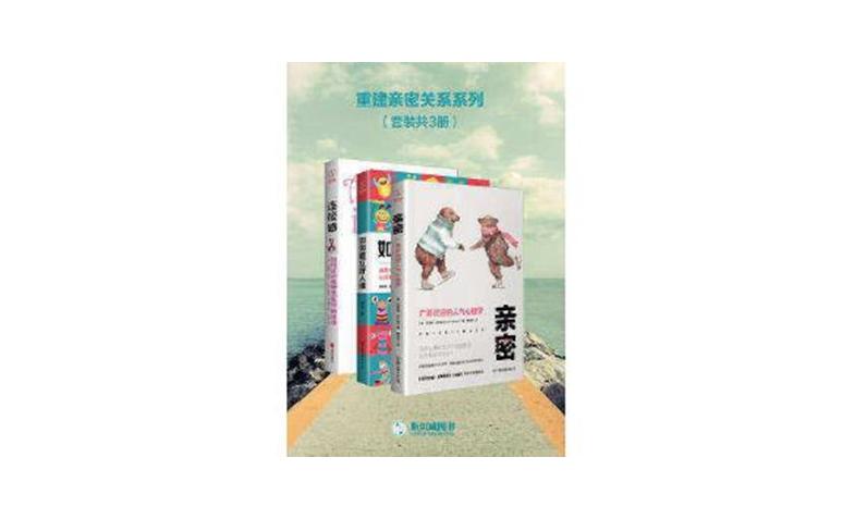 [美]卡洛琳·戴奇:重建亲密关系系列.pdf免费下载
