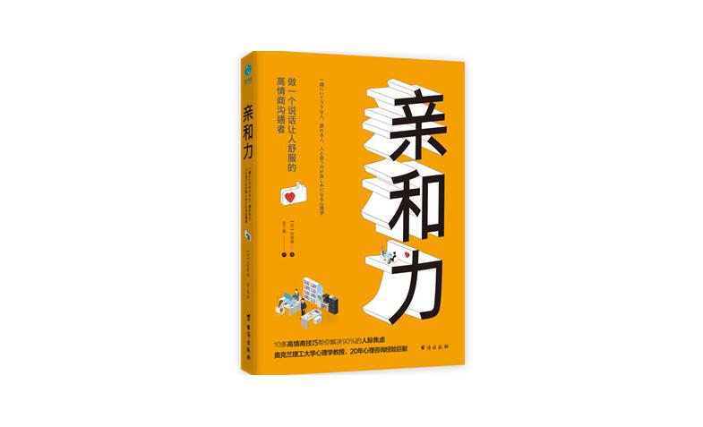 古宫昇:亲和力.pdf免费下载|情商提升