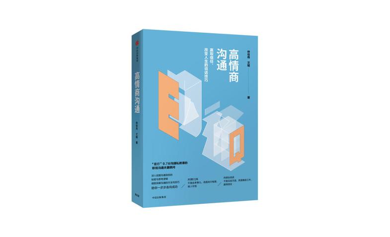 仲佳伟:高情商沟通.pdf免费下载 人际交往
