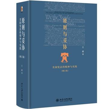 王希:原则与妥协.pdf免费下载|美国法律