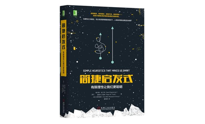 格尔德·吉仁泽:简捷启发式.pdf免费下载